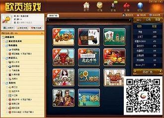 厦门欧页科技手机游戏APP开发制作