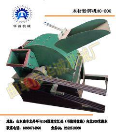 贵州木材粉碎机生产厂家小型木材粉碎机