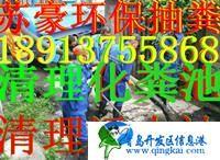 苏州高新区污水管道清洗公司【苏州抽粪苏豪服务公司】