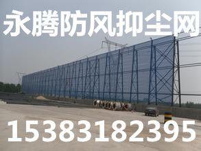 永腾防风抑尘网厂家生产安装防风抑尘网价格