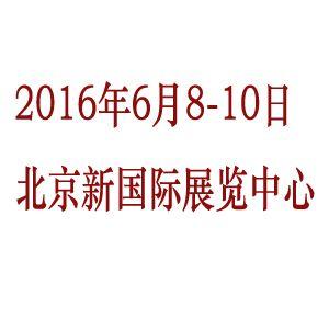 2016北京酒店用品展/2016北京国际酒店用品博览会