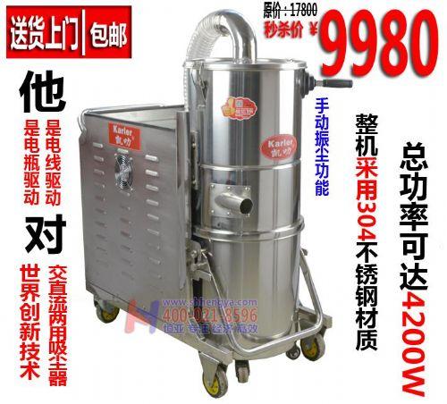 KARLER KL-50AD交直流两用吸尘器 吸尘吸水干湿两用仓