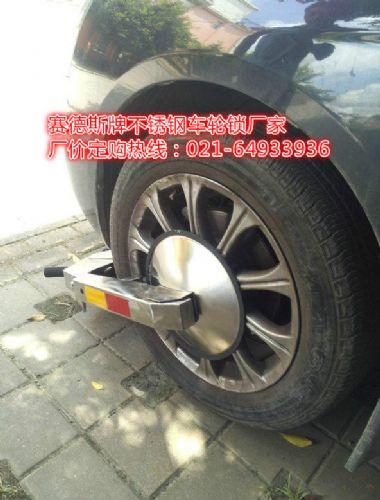 上海不锈钢车轮锁厂家,交警专用阻车车轮锁