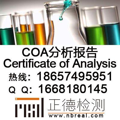 COA报告是什么,化妆品原料COA报告