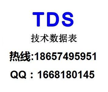 TDS报告哪里做,宁波TDS报告专业办理