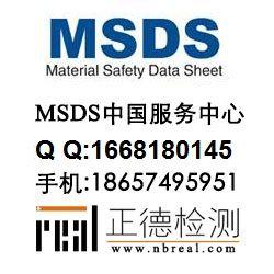 河北MSDS认证,河南MSDS报告,北京MSDS认证