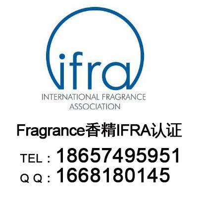 IFRA认证,香精IFRA证书,IFRA CERTIFICATE