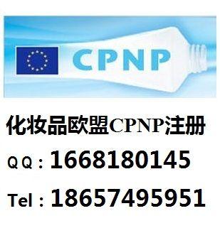 甲油胶CPNP注册,面膜CPNP认证,湿巾CPNP注册