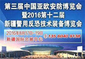 第三届中国—亚欧安防博览会