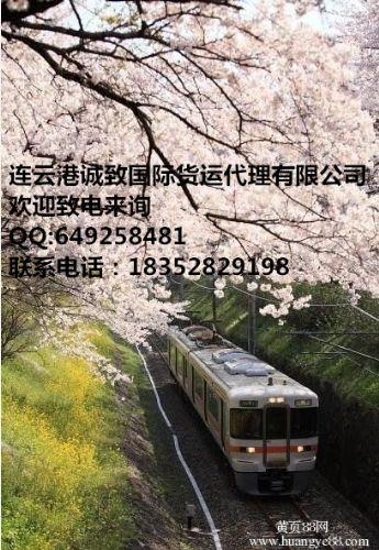 供应连云港临沂到阿拉木图,阿克托别铁路运输优势铁路货代