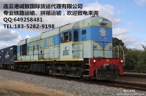 供应 连云港至阿拉梅金、阿什哈巴德、克拉斯诺沃茨克等国际铁路运输
