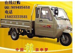 宗申带驾驶室三轮货车价格