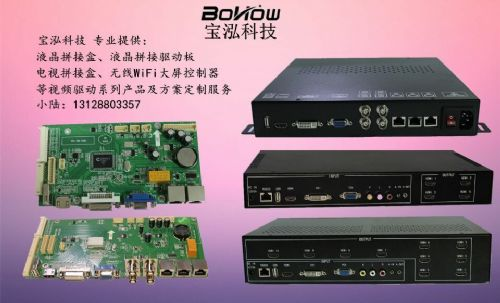 电视拼接处理器、液晶拼接处理器