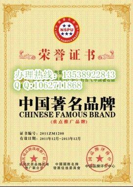 中国著名品牌证书在哪办理