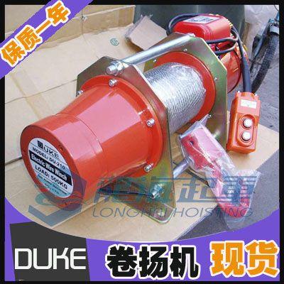 进口迷你卷扬机DU-210【500KG迷你型电动卷扬机】