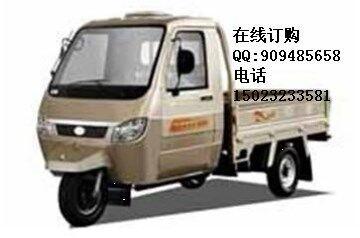 福田五星封闭式三轮摩托车特价图片