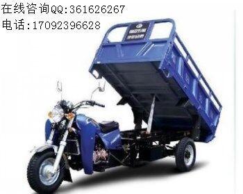 福田五星200自卸三轮摩托车价格