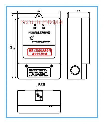 高楼通风专用前室压力传感器/楼梯间压差传感器