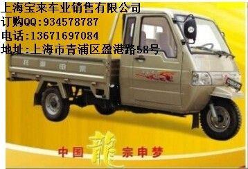 宗申465带驾驶室三轮货车优惠价格