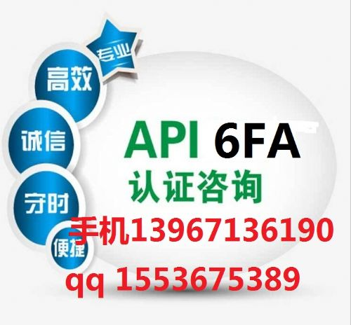 API6FA防火认证范围、检测标准