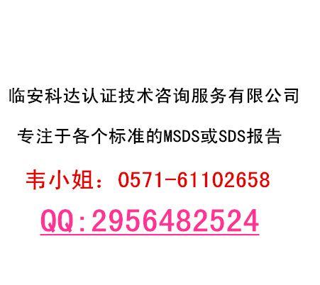 宁海哪里可以做铁红颜料MSDS,宁海SDS办理机构
