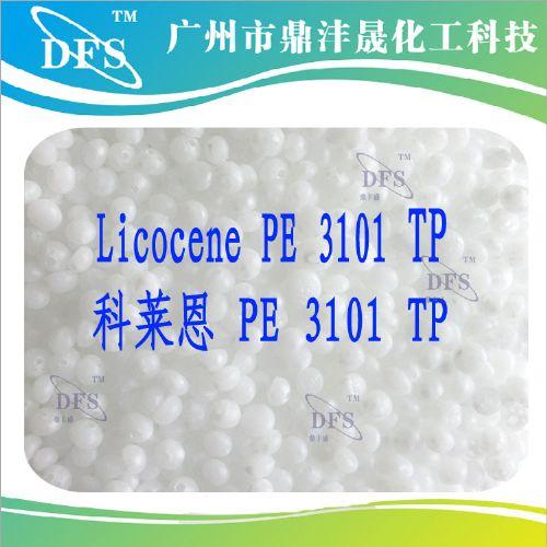 科莱恩Licocene PE 3101TP