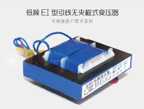 引线式低频电源EI变压器