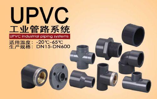 UPVC管sch-80pvc管 UPVC管件DIN JIS AN