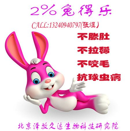獭兔饲料最新配方獭兔专用预混料大全