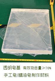 纯天然植物手工切皂制作原料透明 白色皂基
