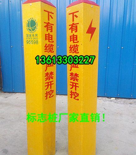 河南电缆标志桩价格-濮阳电力标志桩厂家+周口光缆标志桩什么价格