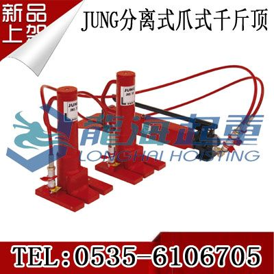 JSET10/2分离式爪式千斤顶【用于电力维护千斤顶】现货