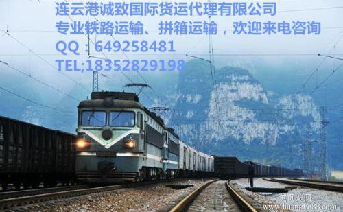 供应连云港至阿拉梅金、阿什哈巴德、克拉斯诺沃茨克等国际铁路运输代