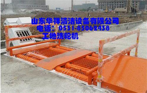 潍坊华祥HX-75全自动工地洗车机厂家、报价