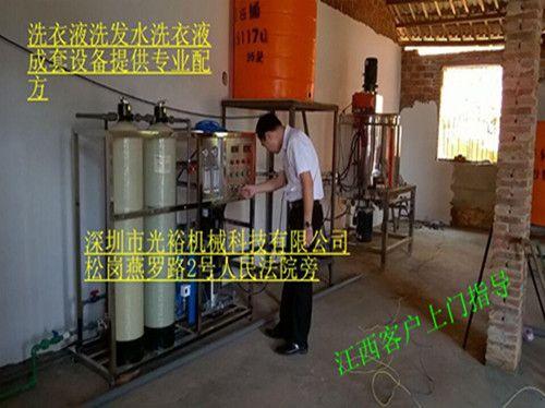 创业型洗涤用品加工设备招商