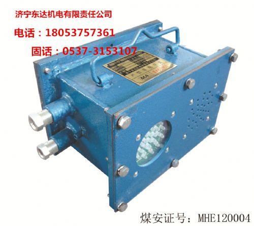 东达KXB127矿用声光语音报警器