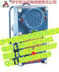 东达KTZ127型矿用隔爆兼本安型通讯声光信号器