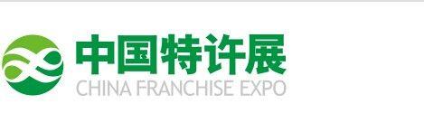 2016中国特许展成都加盟展览会