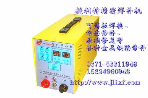 不锈钢薄板焊机冷焊机