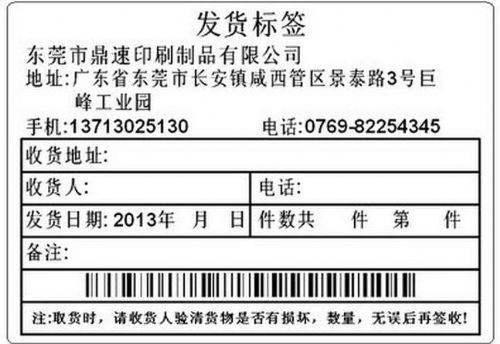 供应厦门物流专用印刷标签 物流专用标签纸