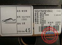 供应厦门鞋盒标签纸 型号规格标签