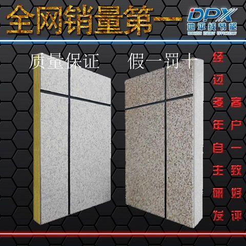 保温装饰板产品系列DPX