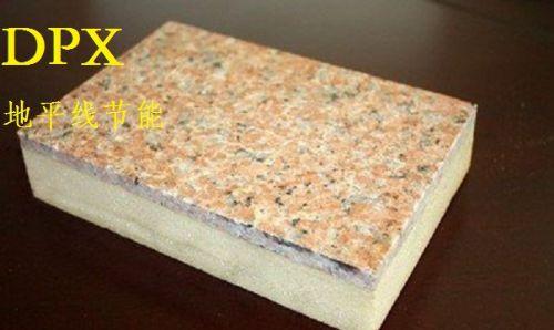 仿石材保温装饰一体板产品系列DPX
