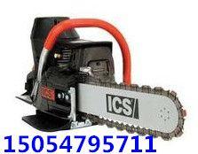 汽油切割锯 钢筋混凝土链锯ICS-680GC厂家自产自销价格