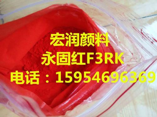 供应永固红F3RK颜料红F3RK