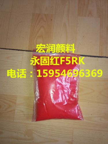 供应永固红F5RK颜料红F5RK