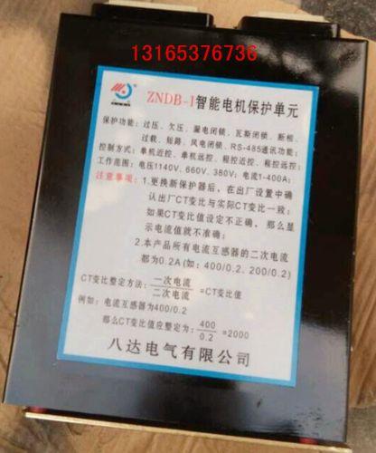 ZNDB-I智能电机保护单元-八达现货产品