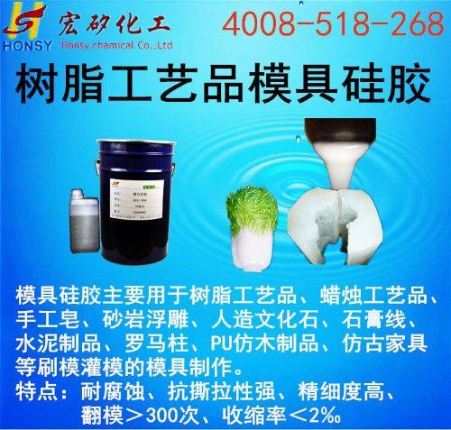 模具胶收缩率<0.3%模具胶 耐高温不变形环氧树脂模具硅胶