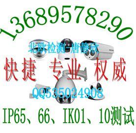监控摄像机FCC认证高清摄像头KC认证外壳碰撞IK10测试机构