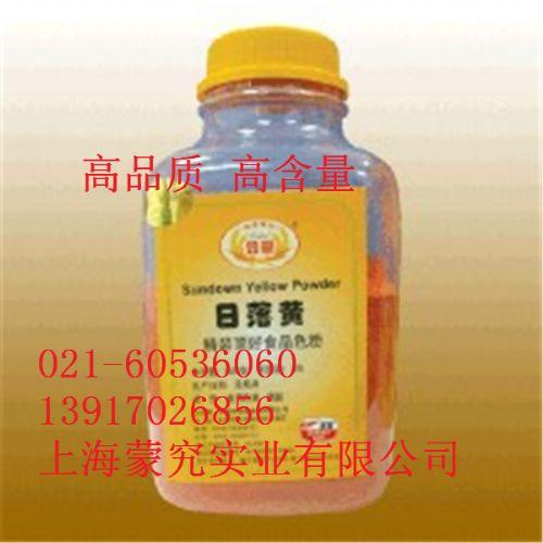上海现货供应食品级日落黄 晚霞黄